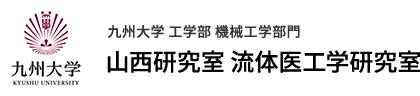 九州大学 工学部 機械工学部門 山西研究室 流体医工学研究室